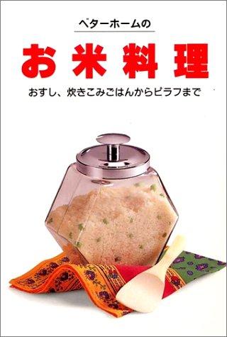 ベターホームのお米料理 (実用料理シリーズ)...