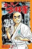 オッス少林寺 / 菊田 洋之 のシリーズ情報を見る