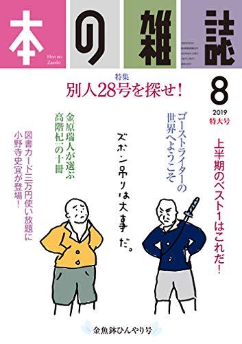 8月 金魚鉢ひんやり号 No.434