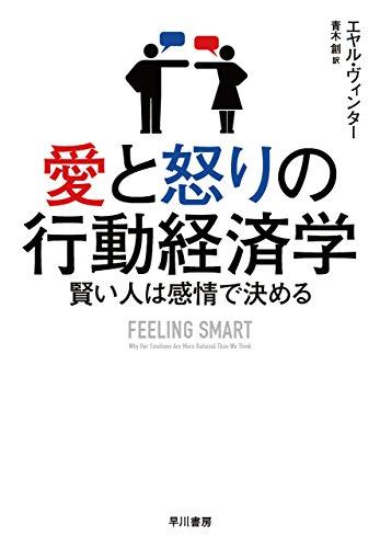 愛と怒りの行動経済学 賢い人は感情で決めるの書影