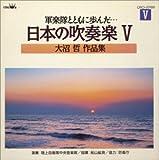 軍楽隊とともに歩んだ…日本の吹奏楽5 大沼哲作品集