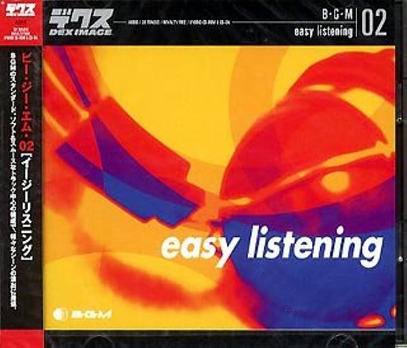 上へティッシュ本体B・G・M 02 easy listening