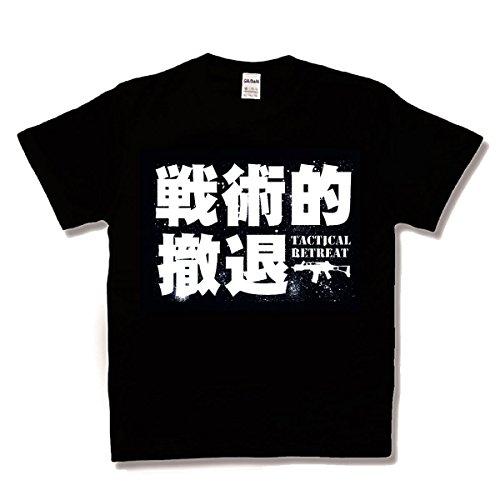 カミカゼスタイル (kamikazestyle) 【おふざけTシャツ】戦術的撤退 新 (L, ブラック)