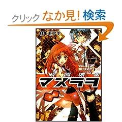 戦闘城塞マスラヲ Vol.1負け犬にウイルス