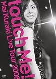 "Mai Kuraki Live Tour 2008 ""touch Me!""[DVD]"