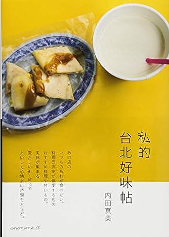 私的台北好味帖