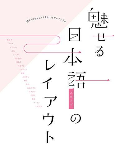 魅せる日本語のレイアウト 漢字・ひらがな・カタカナをデザインするの詳細を見る