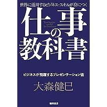 仕事の教科書【分冊版・10】 ビジネスが飛躍するプレゼンテーション術