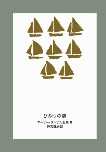 ひみつの海 (アーサー・ランサム全集 (8))の詳細を見る