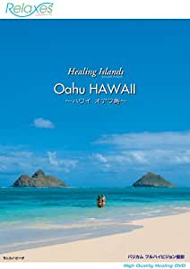 Healing Islands Oahu HAWAII~ハワイオアフ島~ [DVD]