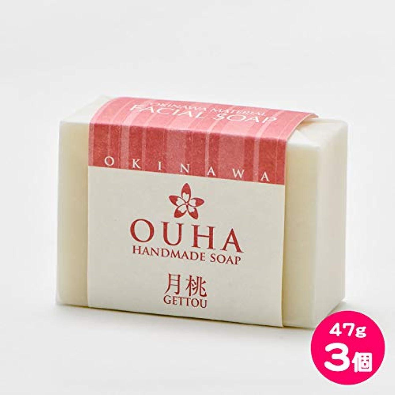 【送料無料 定形外郵便】沖縄県産 OUHAソープ 月桃 石鹸 47g 3個セット