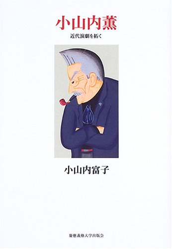 小山内薫―近代演劇を拓く