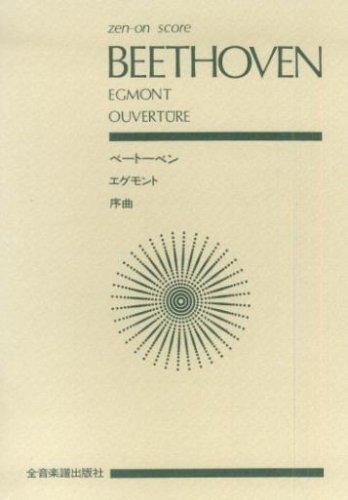 スコア ベートーベン 「エグモント」序曲 作品84 (Zen‐on score)の詳細を見る