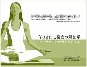 Yogaに役立つ解剖学 アーサナでのケガを予防する