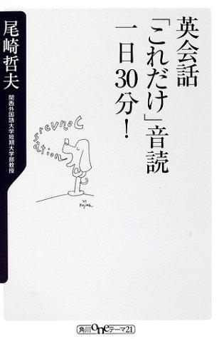 英会話「これだけ」音読一日30分! (角川oneテーマ21)の詳細を見る