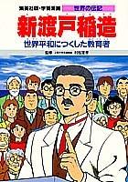 新渡戸稲造―世界平和につくした教育者 (学習漫画 世界の伝記)