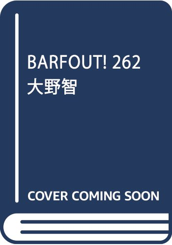 BARFOUT! 262 大野智 (Brown's books)