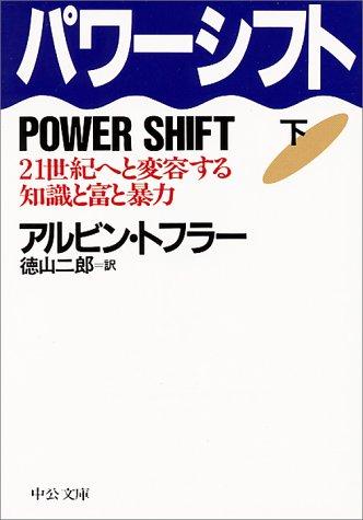 パワーシフト―21世紀へと変容する知識と富と暴力〈下〉 (中公文庫)の詳細を見る