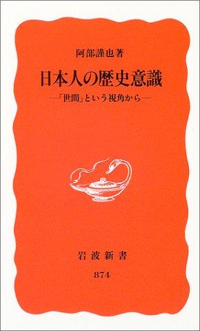 日本人の歴史意識―「世間」という視角から (岩波新書)の詳細を見る