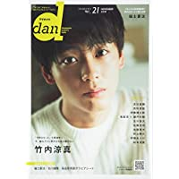 TVガイドdan[ダン]vol.21 (TOKYO NEWS MOOK 759号)