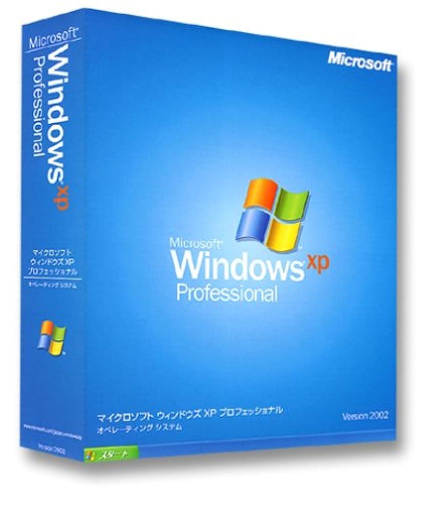 修正する豊富に息子【旧商品】Microsoft Windows XP Professional