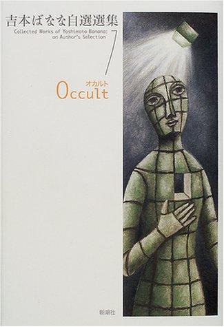 吉本ばなな自選選集〈1〉Occult オカルト