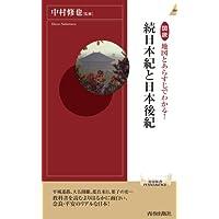 図説 地図とあらすじでわかる! 続日本紀と日本後紀 (青春新書インテリジェンス)