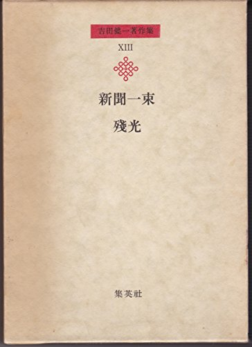 吉田健一著作集〈第13巻〉新聞一束.残光 (1979年)の詳細を見る