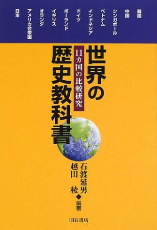 世界の歴史教科書の詳細を見る