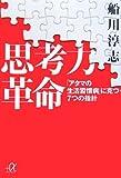 思考力革命 - 「アタマの生活習慣病」に克つ7つの指針 (講談社+α文庫)