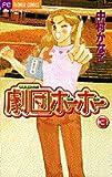 劇団ホーホー 3 (フラワーコミックス)