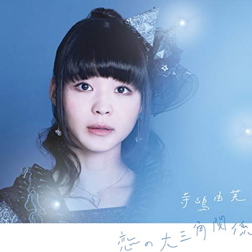 【Amazon.co.jp限定】恋の大三角関係 (通常盤)【大判ポストカード付】