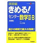 演習編きめる!センター数学II・B (センター試験V BOOKS (3))
