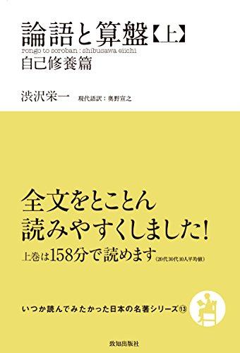 論語と算盤(上) (自己修養篇(いつか読んでみたかった日本の名著シリーズ13))の詳細を見る