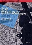 日本推理作家協会賞受賞作全集〈69〉北米探偵小説論 (双葉文庫)