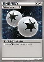 ポケモンカードXY ダブル無色エネルギー / ポケットモンスターカードゲーム スターターパック(PM20th)/シングルカード