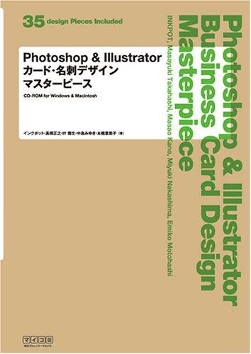 Photoshop & Illustrator カード・名刺デザインマスターピース