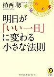明日が「いい一日」に変わる小さな法則 (KAWADE夢文庫)