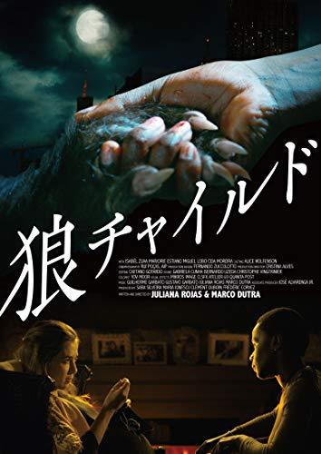 狼チャイルド [DVD]