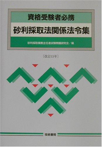 資格受験者必携 砂利採取法関係法令集〈改訂15年〉