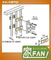 川口技研 ホスクリーン取付パーツ HP-4S-DB(ダークブロンズ) 手すり格子取付パーツ 1セット