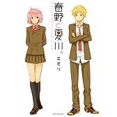 春野と夏川。 エミリ女装少年アンソロジー作品集 (REXコミックス)