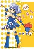 ひなどりgirl 1 (電撃コミックス) 画像