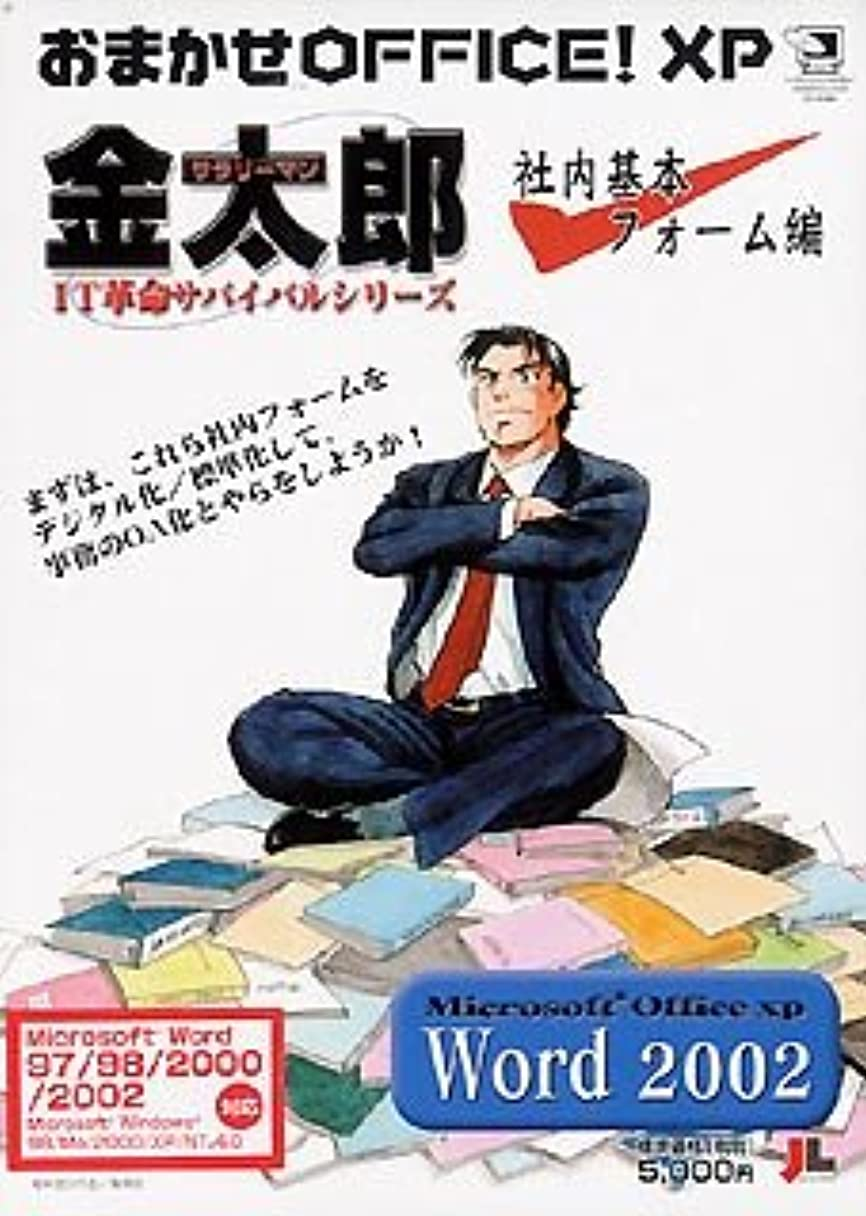 哲学愛撫コミュニティおまかせOffice! XP サラリーマン金太郎 Word 2002 社内基本フォーム編