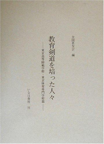 教育剣道を培った人々―東京高等師範学校・東京体育専門学校篇