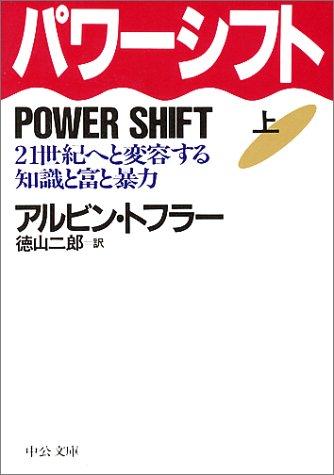 パワーシフト―21世紀へと変容する知識と富と暴力〈上〉 (中公文庫)の詳細を見る