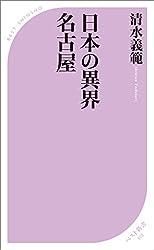 日本の異界 名古屋 (ベスト新書)