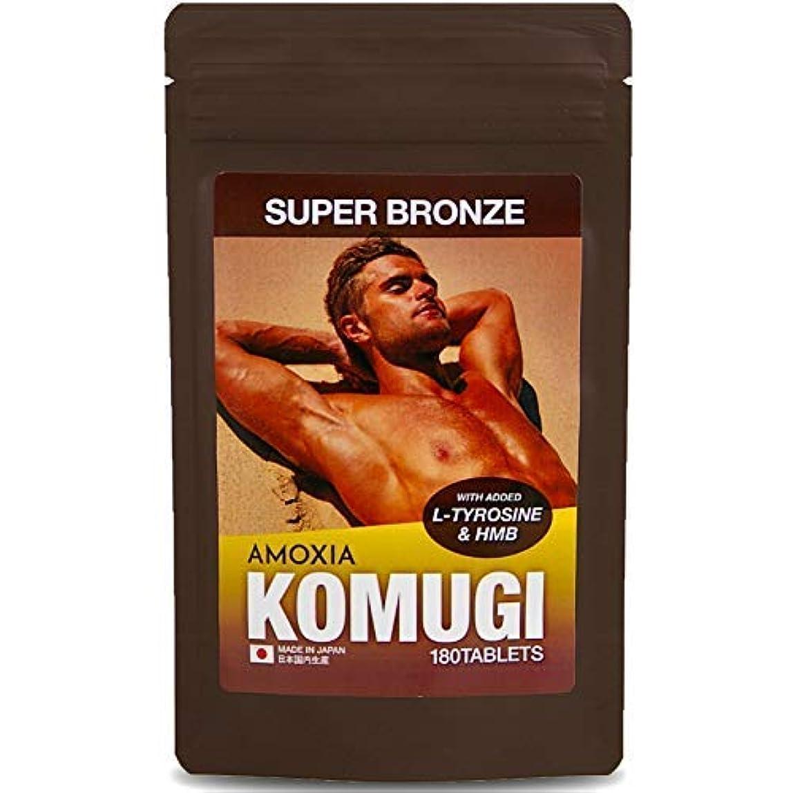 浸した地平線展望台KOMUGI 日焼けと筋肉増強で新発想の飲むタンニング タンニングサプリメント 安心の国産 HMB配合 国産シェア100%