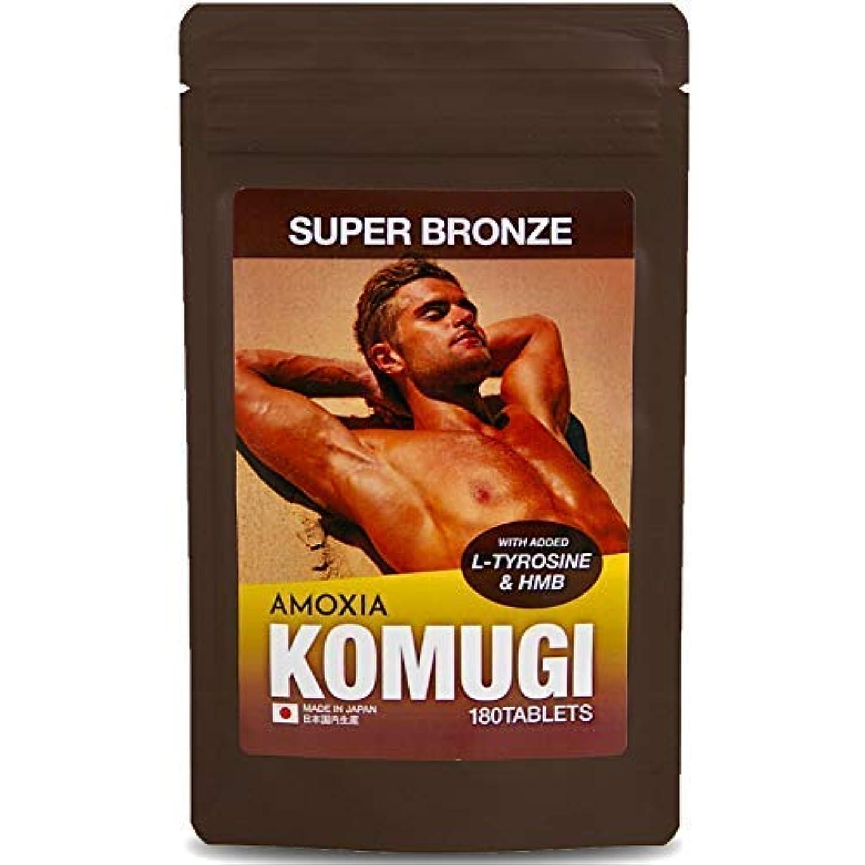 からに変化する帰するゆでるKOMUGI 日焼けと筋肉増強で新発想の飲むタンニング タンニングサプリメント 安心の国産 HMB配合 国産シェア100%