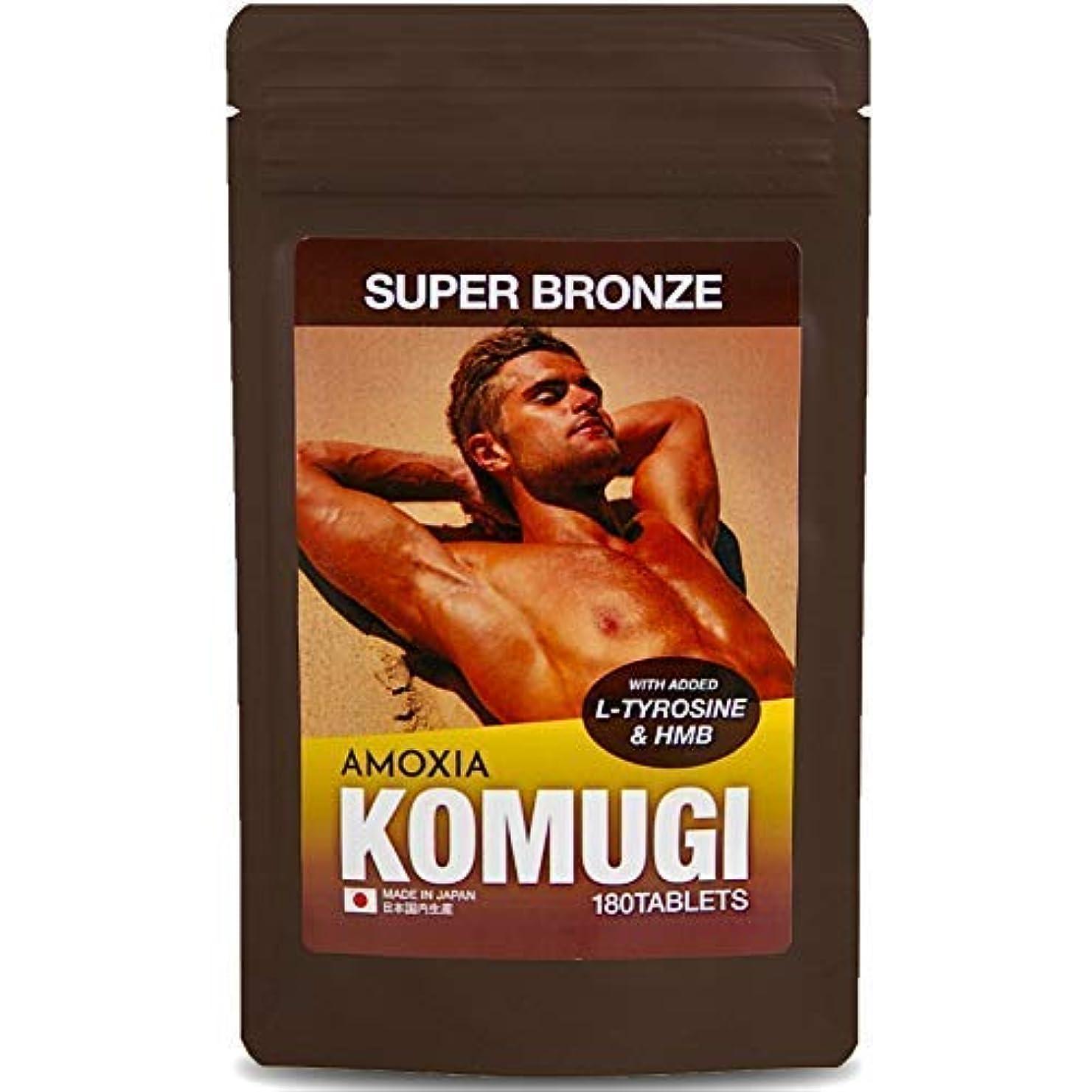 投げるヒープ公式KOMUGI 日焼けと筋肉増強で新発想の飲むタンニング タンニングサプリメント 安心の国産 HMB配合 国産シェア100%